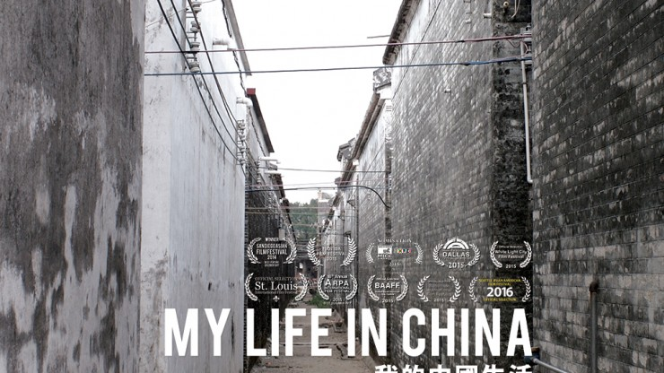 My Life in China - poster