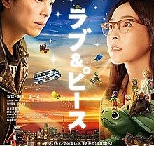 Love_&_Peace_(film)_poster.jpeg