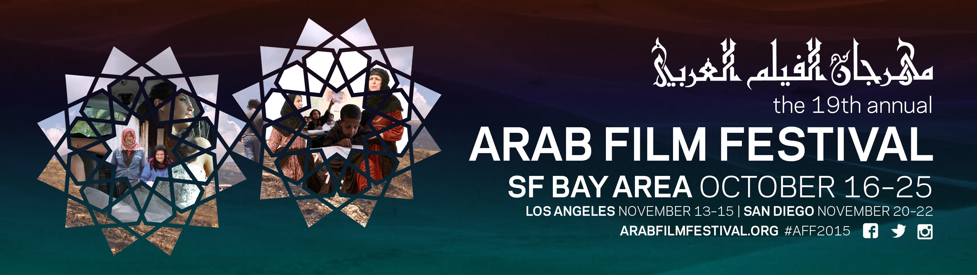 Arab Film Festival 2015
