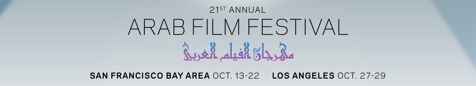 21st Arab Film Festival