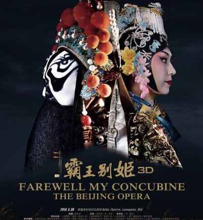 a summary of the film farewell my concubine Identity in chinese film: conflict, transformation, and the virtual   through center stage, farewell my concubine,  western film theories to the unique chinese.