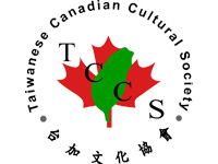 Taiwanese Canadian Cultural Centre