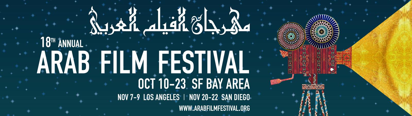 Arab Film Festival 2014